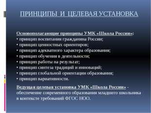 ПРИНЦИПЫ И ЦЕЛЕВАЯ УСТАНОВКА Основополагающие принципы УМК «Школа России»: •
