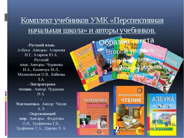 Комплект учебников УМК «Перспективная начальная школа» и авторы учебников. -...