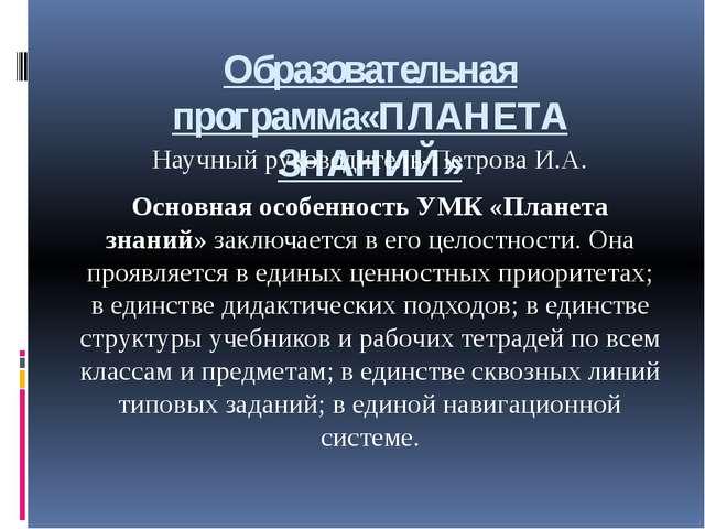Образовательная программа«ПЛАНЕТА ЗНАНИЙ» Научный руководитель-Петрова И.А. О...