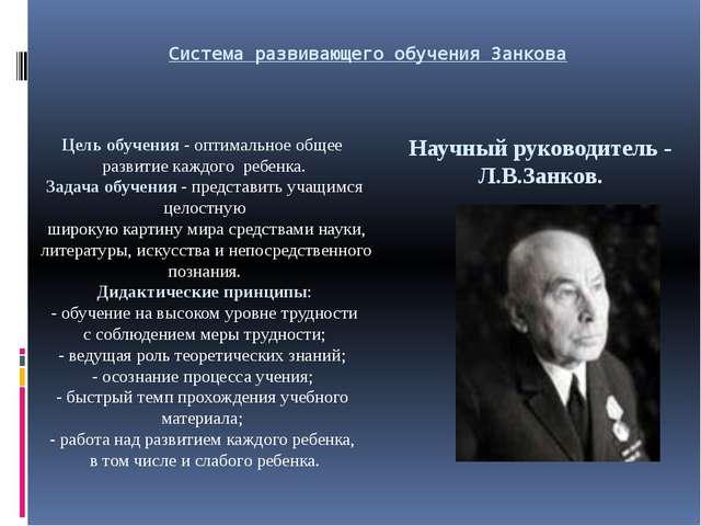 Система развивающего обучения Занкова  Научный руководитель - Л.В.Занков. Це...