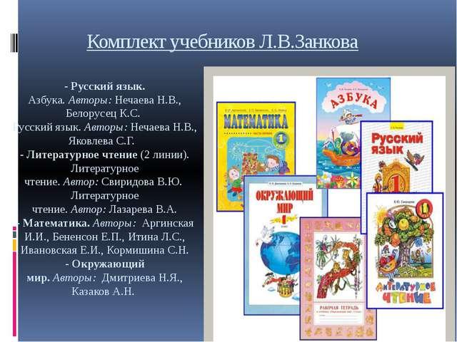 Комплект учебников Л.В.Занкова - Русский язык. Азбука.Авторы:Нечаева Н.В.,...