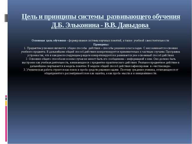 Цель и принципы системы развивающего обучения Д.Б. Эльконина - В.В. Давыдова...