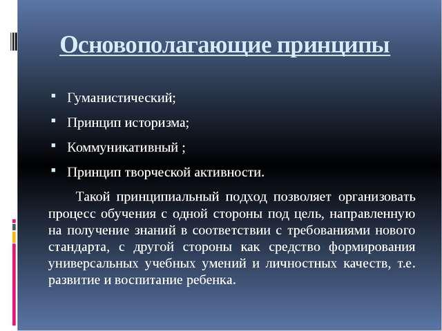 Основополагающие принципы Гуманистический; Принцип историзма; Коммуникативный...
