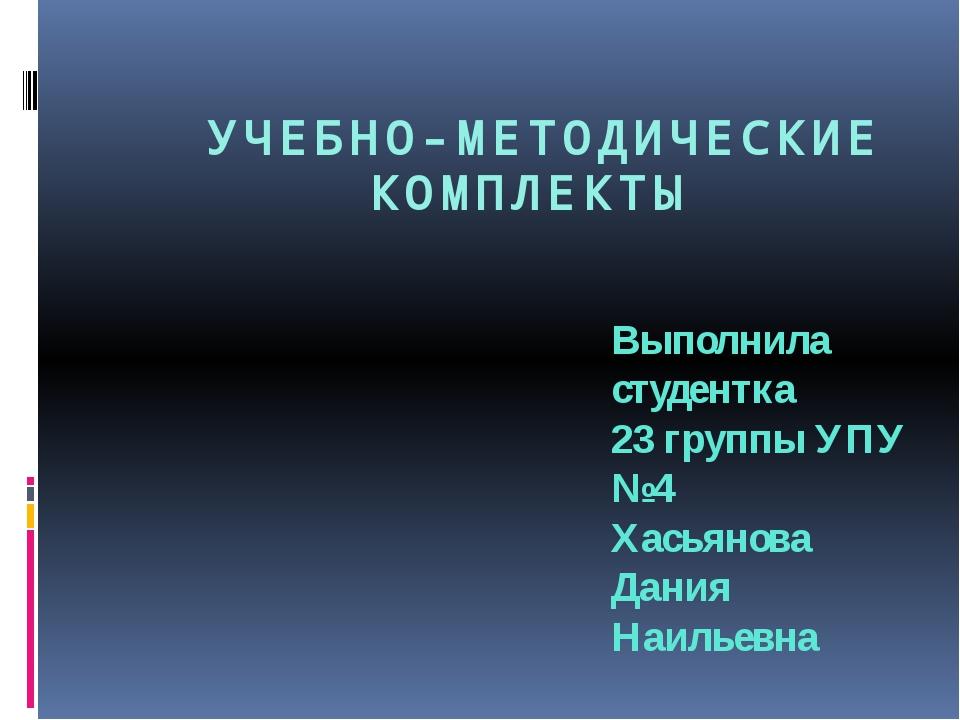 УЧЕБНО-МЕТОДИЧЕСКИЕ КОМПЛЕКТЫ Выполнила студентка 23 группы УПУ №4 Хасьянова...