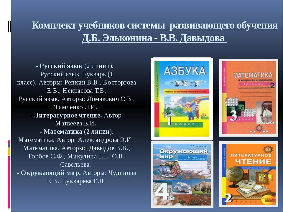 Комплект учебников системы развивающего обучения Д.Б. Эльконина - В.В. Давыд...
