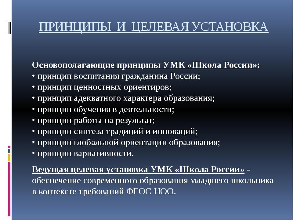 ПРИНЦИПЫ И ЦЕЛЕВАЯ УСТАНОВКА Основополагающие принципы УМК «Школа России»: •...