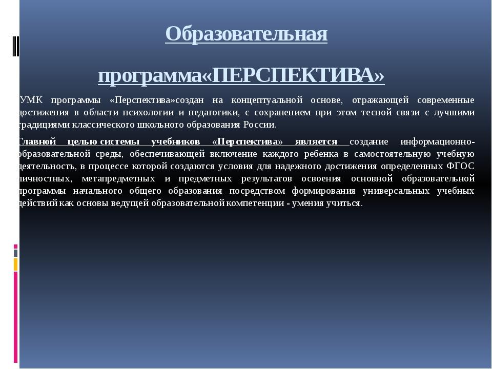 Образовательная программа«ПЕРСПЕКТИВА» УМК программы «Перспектива»создан на...