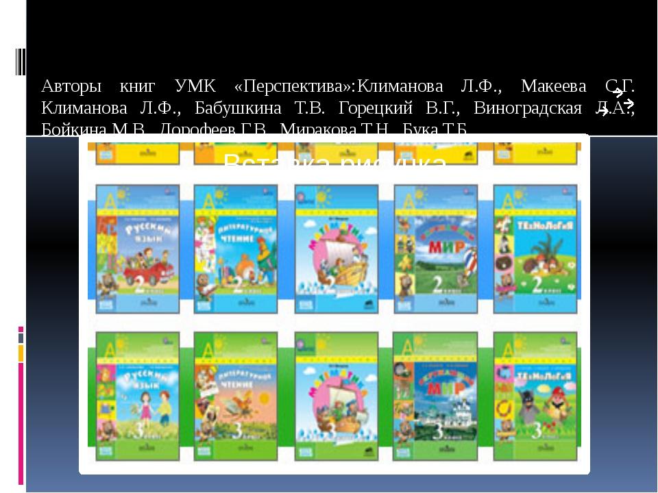 Авторы книг УМК «Перспектива»:Климанова Л.Ф., Макеева С.Г. Климанова Л.Ф., Ба...