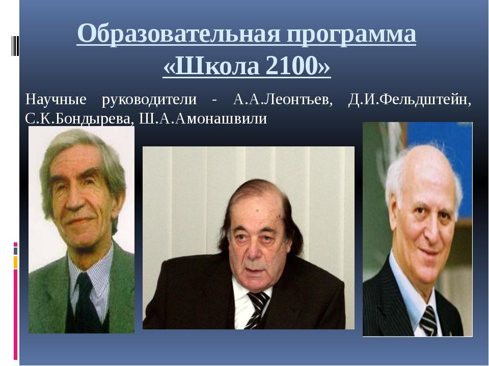 Образовательная программа «Школа 2100» Научные руководители - А.А.Леонтьев, Д...