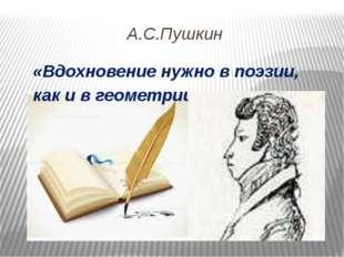 А.С.Пушкин «Вдохновение нужно в поэзии, как и в геометрии…»