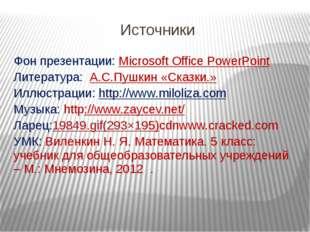 Источники Фон презентации: Microsoft Office PowerPoint Литература: А.С.Пушкин