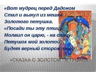 «СКАЗКА О ЗОЛОТОМ ПЕТУШКЕ» «Вот мудрец перед Дадоном Стал и вынул из мешка Зо