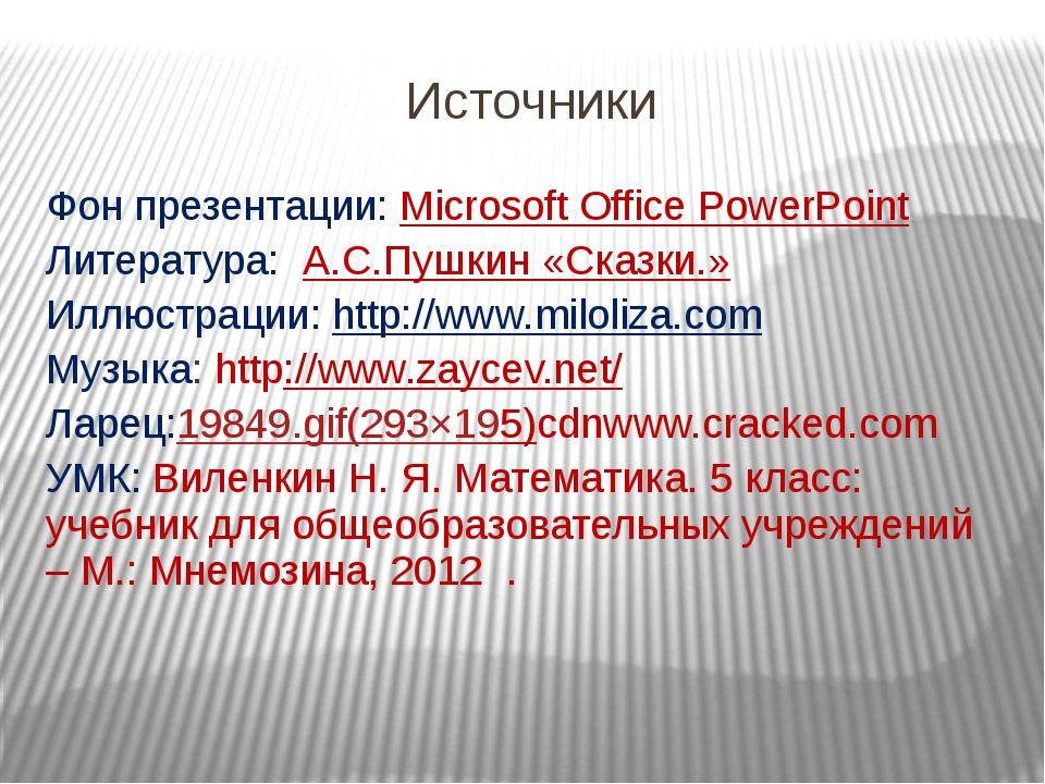 Источники Фон презентации: Microsoft Office PowerPoint Литература: А.С.Пушкин...