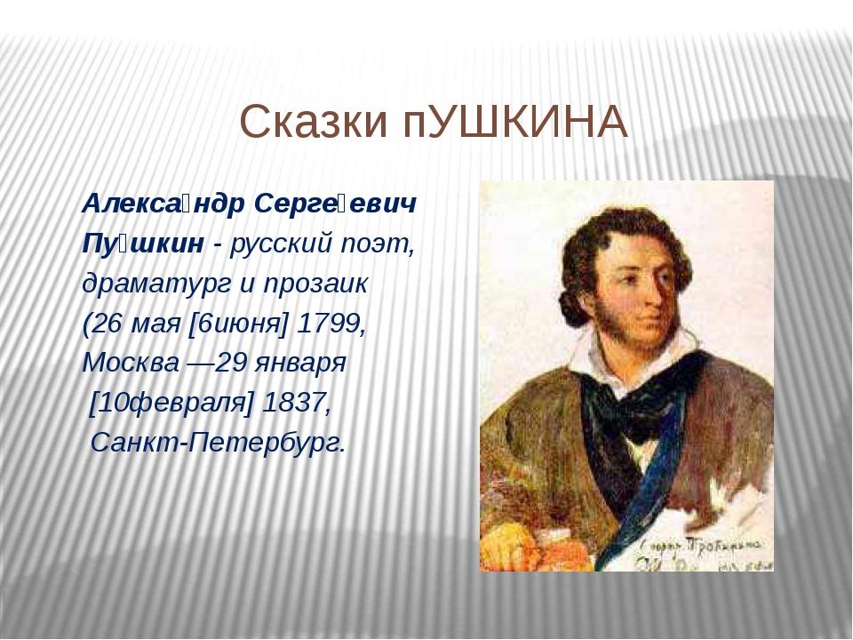 Сказки пУШКИНА Алекса́ндр Серге́евич Пу́шкин- русский поэт, драматургипроз...