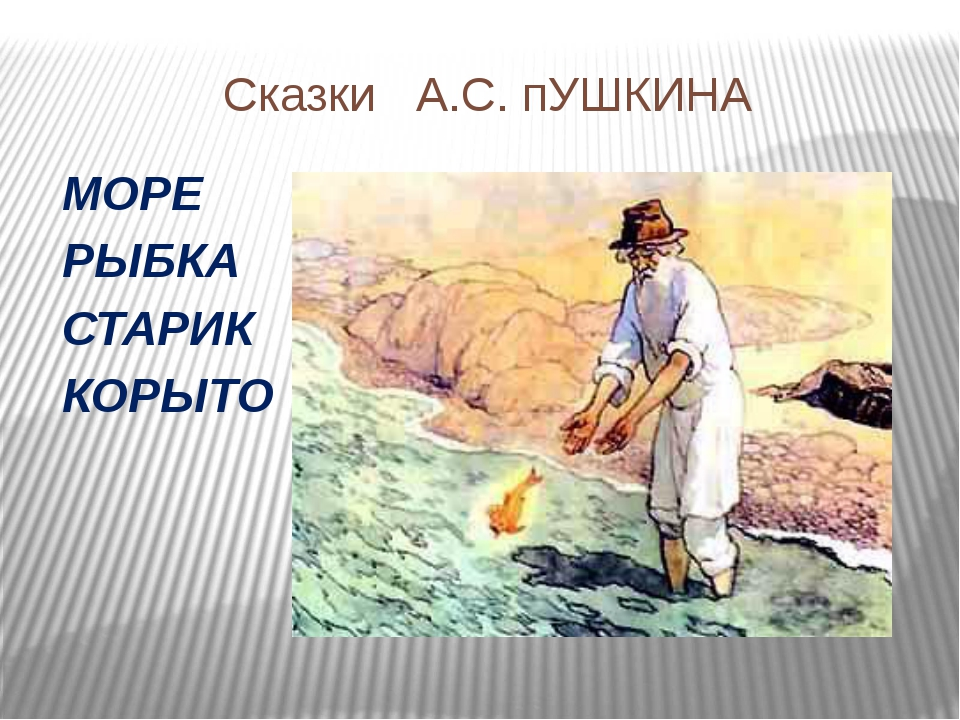 Сказки А.С. пУШКИНА МОРЕ РЫБКА СТАРИК КОРЫТО