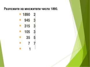 1890 2 945 3 315 3 105 3 35 5 7 7 1 Разложите на множители число 1890.