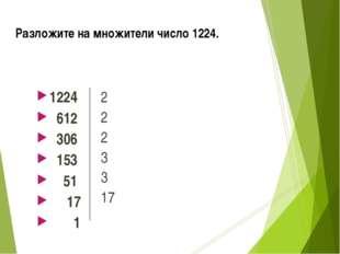 Разложите на множители число 1224. 1224 612 306 153 51 17 1 2 2 2 3 3 17