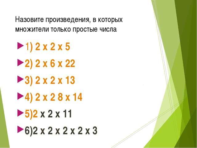Назовите произведения, в которых множители только простые числа 1) 2 x 2 x 5...