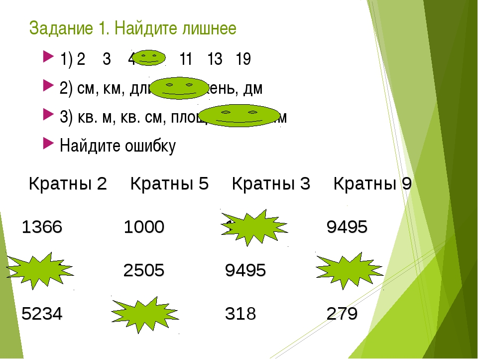 Задание 1. Найдите лишнее 1) 2 3 4 7 11 13 19 2) см, км, длина, сажень, дм 3)...