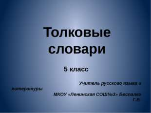 Толковые словари 5 класс Учитель русского языка и литературы МКОУ «Ленинская