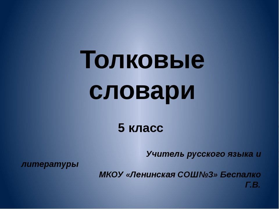 Толковые словари 5 класс Учитель русского языка и литературы МКОУ «Ленинская...