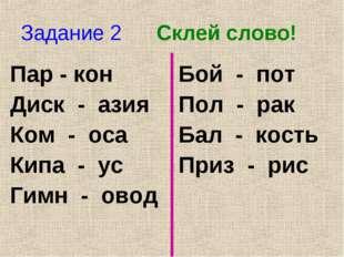 Задание 2 Склей слово! Пар - кон Диск - азия Ком - оса Кипа - ус Гимн - овод