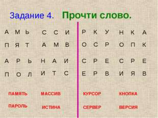 Задание 4. Прочти слово. ПАМЯТЬ ПАРОЛЬ МАССИВ ИСТИНА КУРСОР СЕРВЕР КНОПКА ВЕР