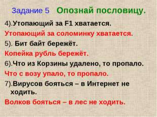 Задание 5 Опознай пословицу. 4).Утопающий за F1 хватается. Утопающий за солом