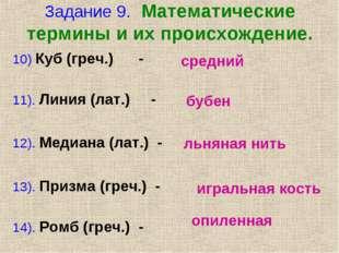 Задание 9. Математические термины и их происхождение. 10) Куб (греч.) - 11).