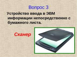 Вопрос 3 Устройство ввода в ЭВМ информации непосредственно с бумажного листа.
