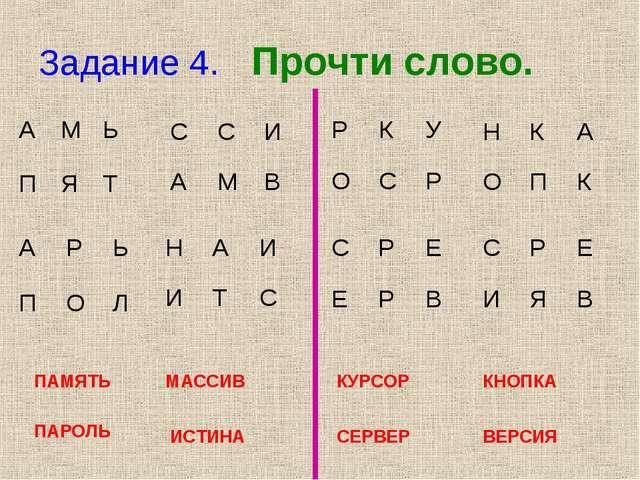 Задание 4. Прочти слово. ПАМЯТЬ ПАРОЛЬ МАССИВ ИСТИНА КУРСОР СЕРВЕР КНОПКА ВЕР...