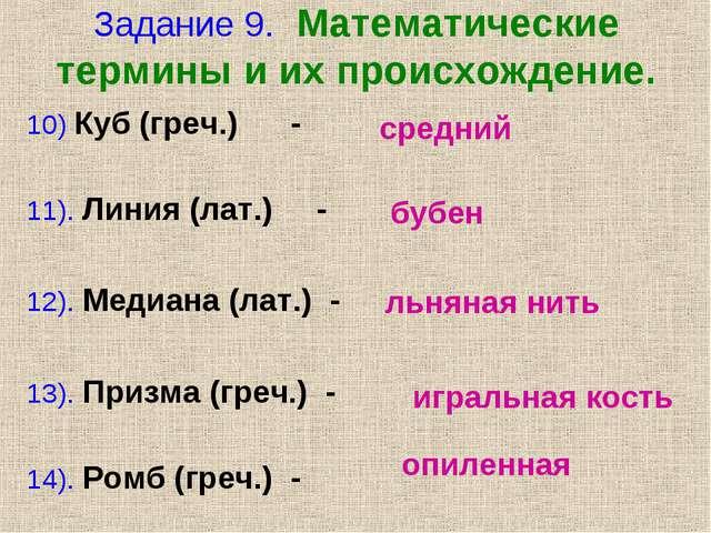 Задание 9. Математические термины и их происхождение. 10) Куб (греч.) - 11)....