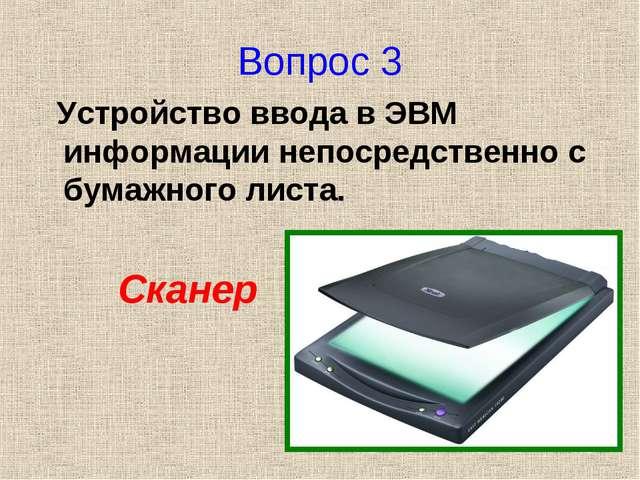 Вопрос 3 Устройство ввода в ЭВМ информации непосредственно с бумажного листа....