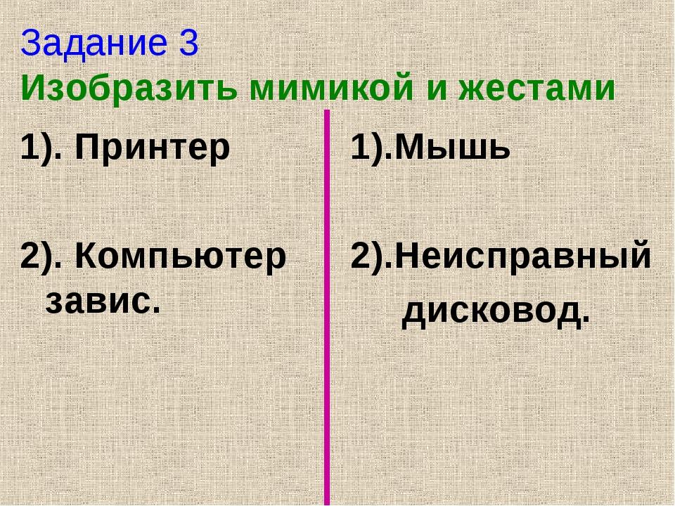 Задание 3 Изобразить мимикой и жестами 1). Принтер 2). Компьютер завис. 1).Мы...