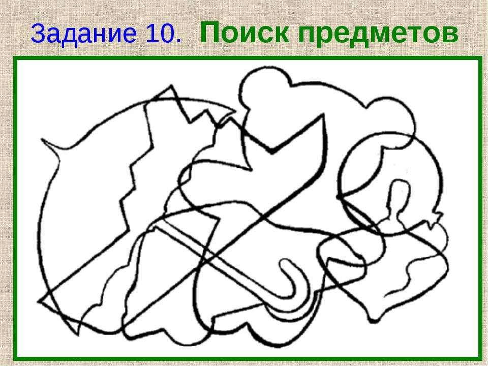 Задание 10. Поиск предметов