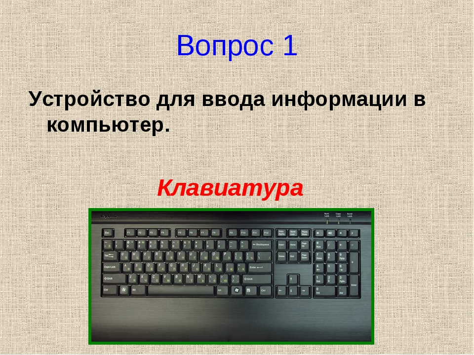 Вопрос 1 Устройство для ввода информации в компьютер. Клавиатура