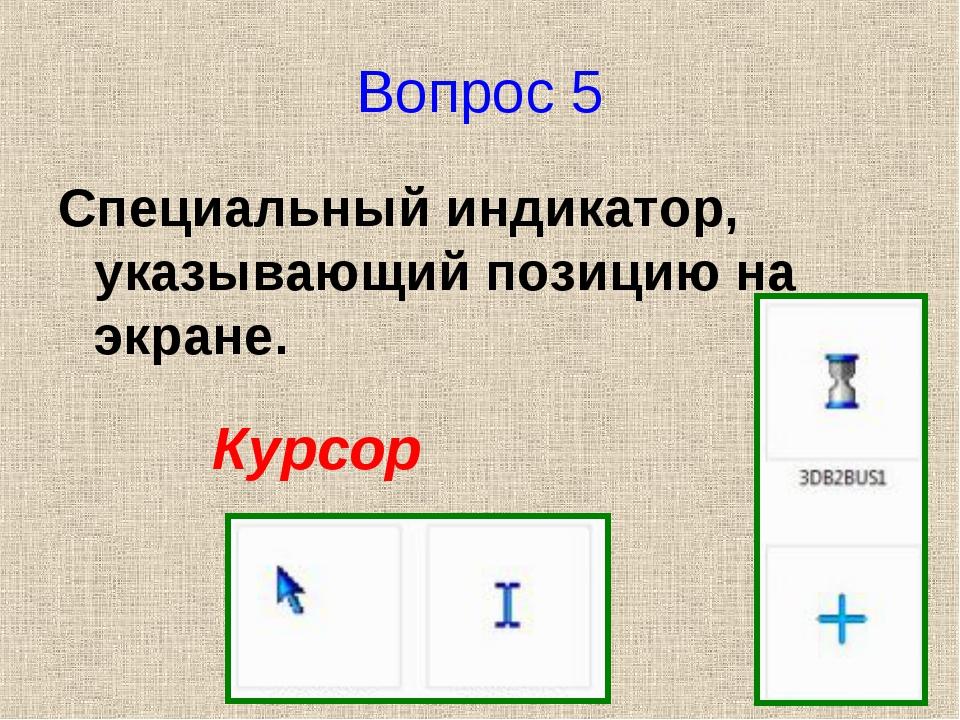 Вопрос 5 Специальный индикатор, указывающий позицию на экране. Курсор