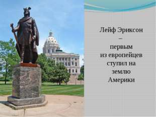 Лейф Эриксон – первым из европейцев ступил на землю Америки