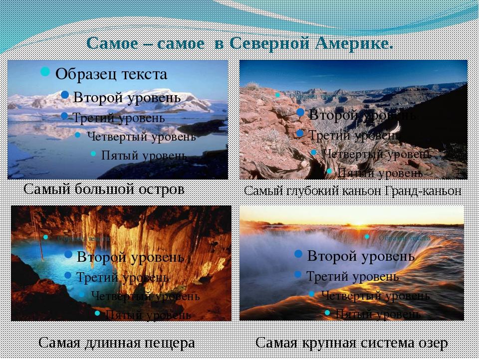 Самое – самое в Северной Америке. Самый большой остров Самая длинная пещера С...