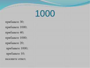 1000 прибавьте 30; прибавьте 1000; прибавьте 40; прибавьте 1000; прибавьте 20