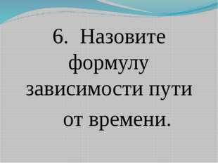 6. Назовите формулу зависимости пути от времени.