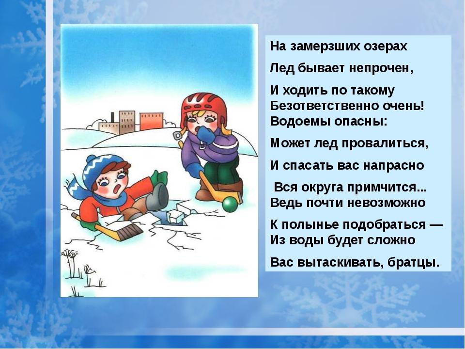 На замерзших озерах Лед бывает непрочен, И ходить по такому Безответственно о...
