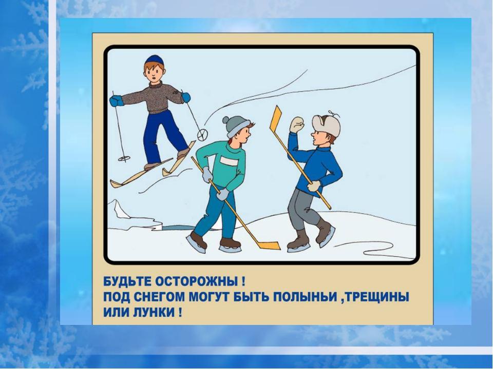 Рисунок правила безопасности на льду для детей