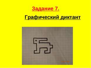 Задание 7. Графический диктант