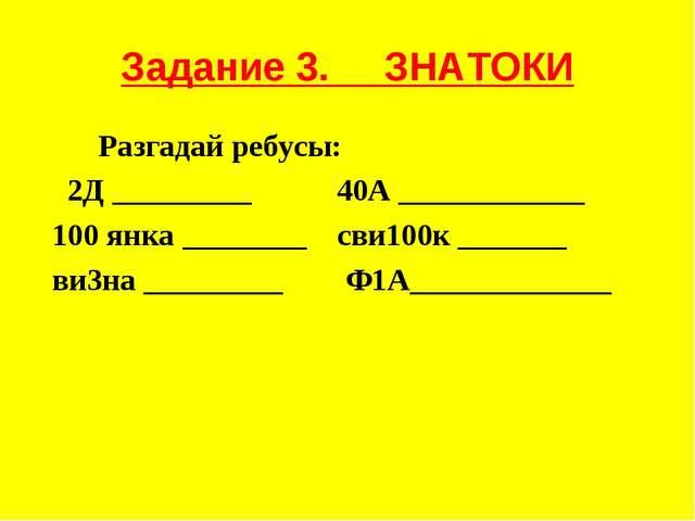 Задание 3. ЗНАТОКИ Разгадай ребусы: 2Д _________ 40А ____________ 100 янка _...