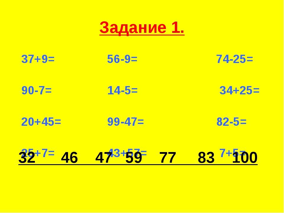 Задание 1. 37+9= 56-9= 74-25= 90-7= 14-5= 34+25= 20+45= 99-47= 82-5= 25+7= 43...
