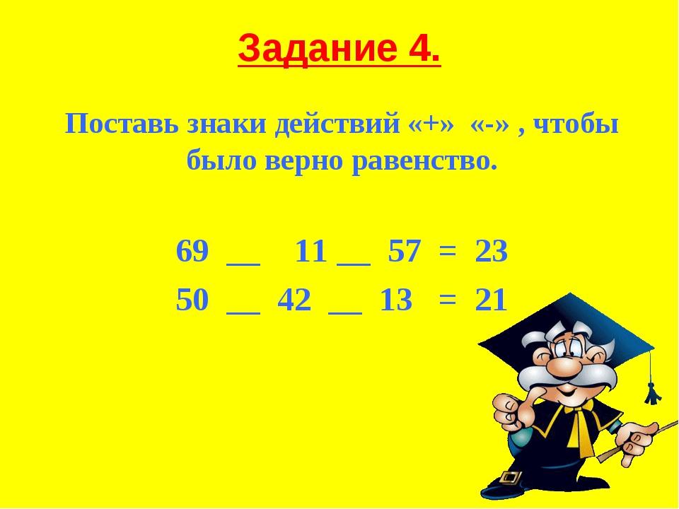 Задание 4. Поставь знаки действий «+» «-» , чтобы было верно равенство. 69 __...
