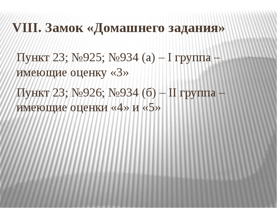 VIII. Замок «Домашнего задания» Пункт 23; №925; №934 (а) – I группа – имеющие...