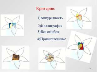 Критерии: 1)Аккуратность 2)Каллиграфия 3)Без ошибок 4)Прилагательные Винни-Пу
