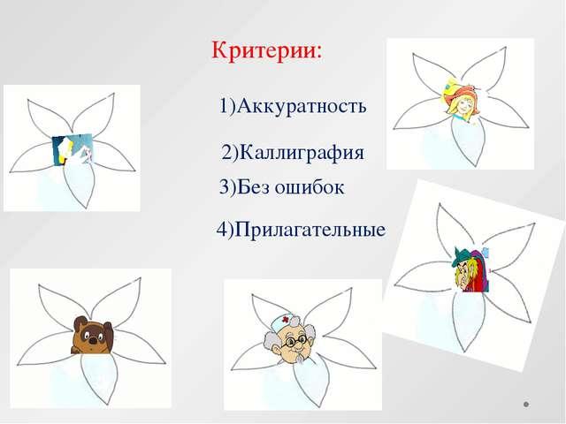 Критерии: 1)Аккуратность 2)Каллиграфия 3)Без ошибок 4)Прилагательные Винни-Пу...